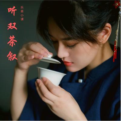 【乐茶小课】听双茶叙 | 中国茶文化之旅