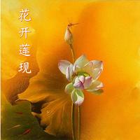《花开莲现》