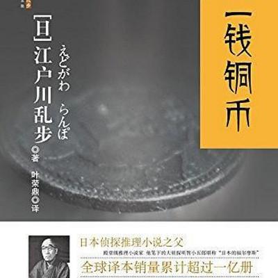 江户川乱步·二钱铜币