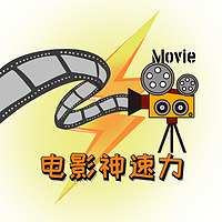电影神速力