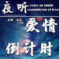 夜听爱情倒计时