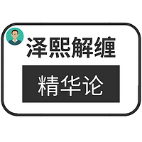 泽熙缠论/精华论