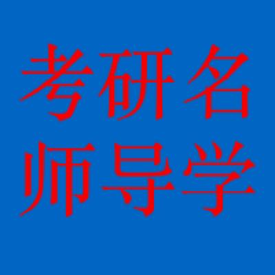 考研名师导学