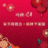 网络述年:西青区家书寄思念·情怀予家国