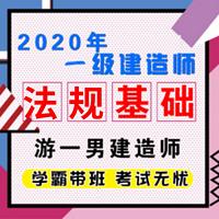2020一建一级建造师建设法规基础