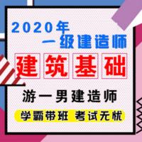 2020一建一级建造师建筑实务基础