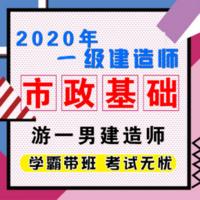 2020一建一级建造师市政实务基础