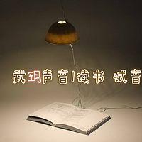 武玥声音|读书 试音