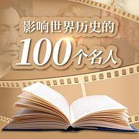 影响世界历史的100个名人