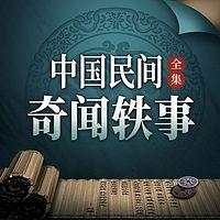 中国民间奇闻轶事全集