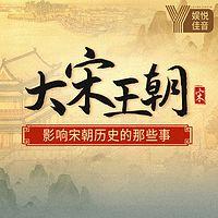大宋王朝:影响宋朝历史的那些事