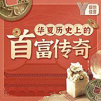 孙春岭:权谋与资本|华夏历史上的首富传奇