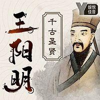 千古圣贤:心学大师王阳明