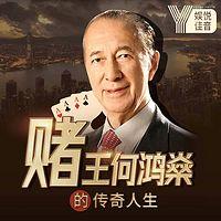 听赌王何鸿燊传奇人生,学处事为人