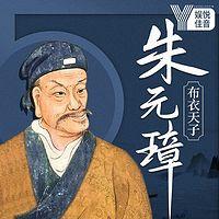中国历史名人传记:布衣天子——朱元璋