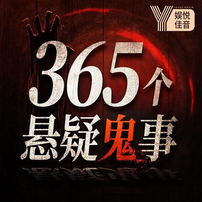中国民间故事怪谈|365个悬疑故事