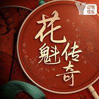 中国历史花魁系列:秦淮八艳