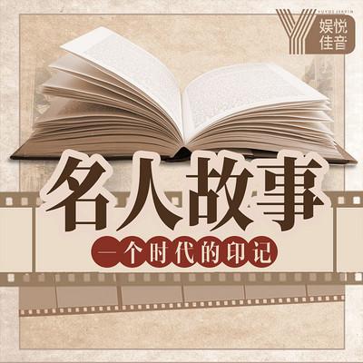 中外名人故事丨张爱玲、三毛的传奇人生