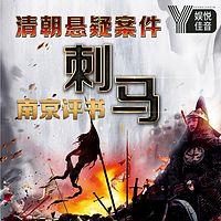 南京评书-清末奇案之刺马-投名状