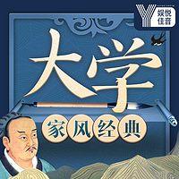 中国家风经典系列《大学》新解