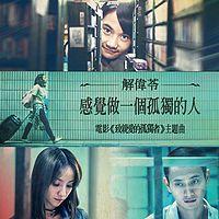解伟苓:感觉做一个孤独的人