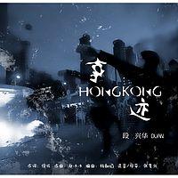 段兴华Duan:Hong Kong事迹