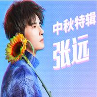张远:心灵导师电台