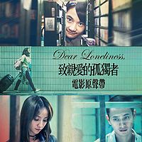 群星:Dear Loneliness