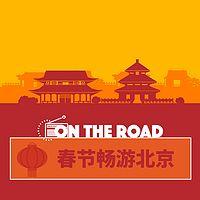 春节畅游北京