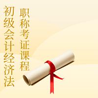 初级会计经济法职称考证课程