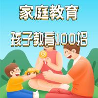 家庭教育丨100招教你做优秀家长