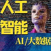 AI大数据 | 人工智能常识与应用