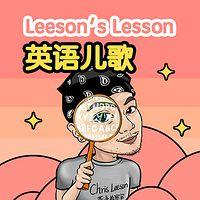 跟Leeson老师学英语儿歌