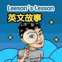 Leeson老师讲睡前故事