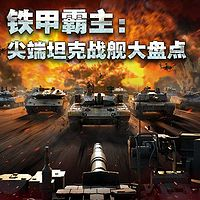 铁甲霸主:尖端坦克战舰大盘点