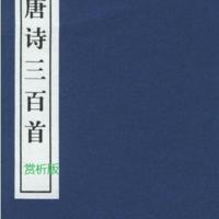 唐诗三百首(带赏析)