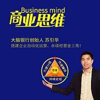 商业思维——合理分钱、快速赚钱