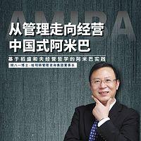 从管理走向经营——中国式阿米巴