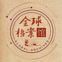 全球档案馆