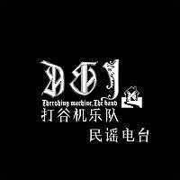 打谷机乐队电台第六期节目嘉宾【方木】