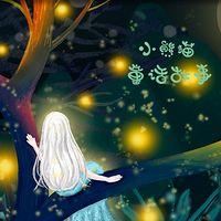 小熊猫的童话故事