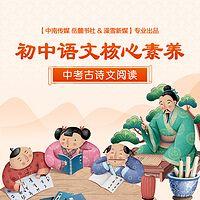 初中语文核心素养·课外古诗文
