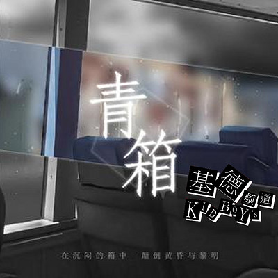【基德游戏】青箱(视觉小说)