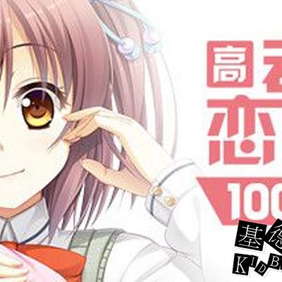 【基德游戏】高考恋爱一百天-木馨篇