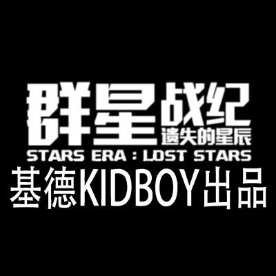 【基德游戏】群星战记-遗忘的星辰