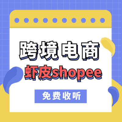 虾皮shopee跨境电商|卖家实操干货