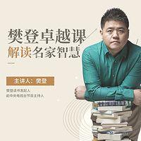 樊登卓越课:解读名家智慧