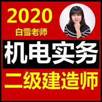 2020年二建机电实务精讲二级建造师机电