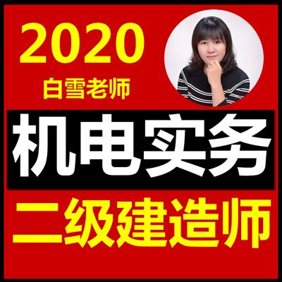 2020年二建机电实务精讲云峰二级建造师