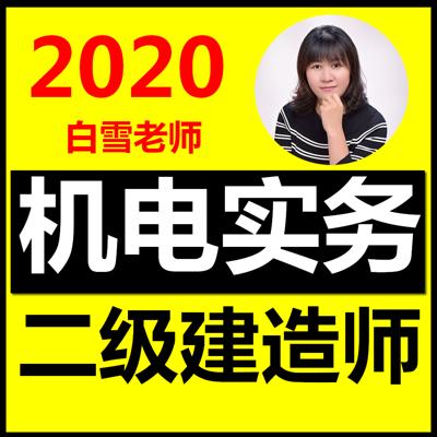 2020二建机电二级建造师机电实务精讲